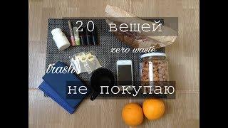 20 вещей которые я не покупаю. Минимализм | Zero Waste Lifestyle. Часть 1.