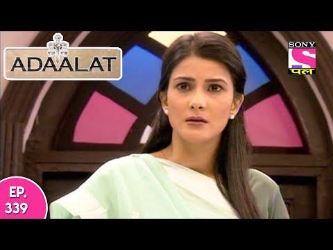 Adaalat - अदालत - Episode 339 - 28th August, 2017 thumbnail