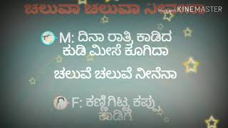 Sankranti bantu Kannada karaoke song Halli mestru