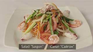 НяЧанг ресторан #Шашлычный двор (салат Сайгон)