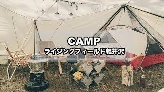 Camp Movie - ライジングフィールド軽井沢(ランドステーションアイボリー/msrエリクサー3/キャンプ料理/焚き火)