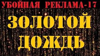 УБОЙНАЯ РЕКЛАМА-17