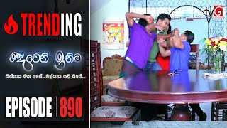 Deweni Inima | Episode 890 25th August 2020 Thumbnail