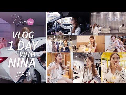LIFESTYLE || VLOG: 1 Day with Nina [ep.1] || NinaBeautyWorld - วันที่ 23 Nov 2017