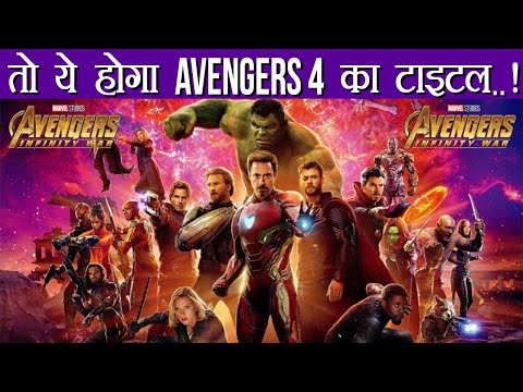 Avengers Infinity War: Avengers 4 Title REVEALED ! Know here | FilmiBeat
