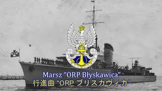 """【ポーランド軍楽】Marsz """"ORP Błyskawica"""" / 行進曲""""ORP ブリスカヴィカ"""""""