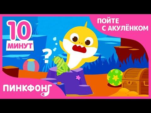 Веселые выходные с Акулёнком! | +Сборник | Пойте с Акулёнком | Пинкфонг Песни для Детей