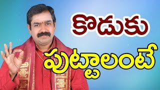 కొడుకు పుట్టాలంటే  Chirravuri Foundation Telugu Devotional Tips Remedies Solution Pooja Puja Jayam