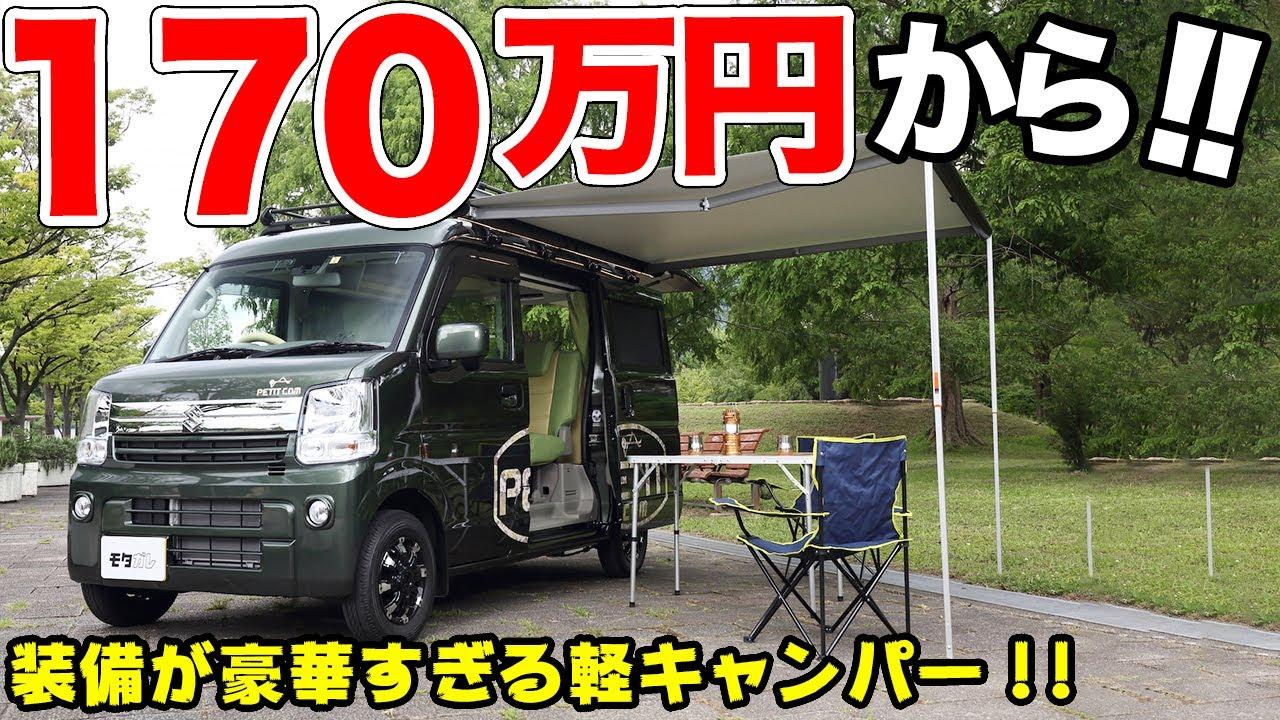 自動車 キャンピングカー 軽 「ジャパンキャンピングカーショー2021」で見つけた今期のトレンドになりそうなキャンピングカー