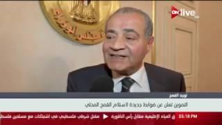 فيديو.. وزير التموين: منظومة جديد لاستلام الأقماح من المزارعين