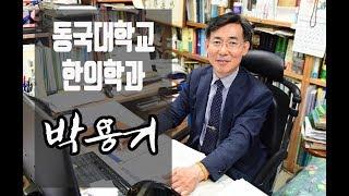 동국대 한의대 박용기 교수 인터뷰
