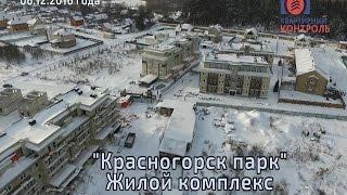 видео: Воздушный контроль. ЖК Красногорск Парк