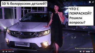 Премьера Geely Emgrand X7 2018 кроссовер: обзор новинки снаружи и внутри