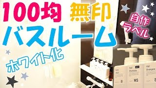 【バスルーム】100均・無印良品でホワイト化★愛用品紹介★