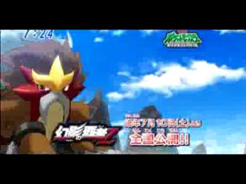 Pokemon Movie 13 The Ruler of Illusion  Z...