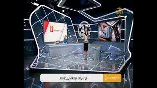 Информбюро 11.09.2019 Толық шығарылым!