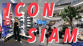 พาไปเดิน ICON SIAM! ห้างหรูเปิดใหม่ มีอะไรบ้างน้า?