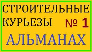Строительные курьёзы альманах 1 выпуск(, 2015-05-20T18:16:17.000Z)