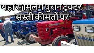 Fatehabad Tractor Mandi (19-5-2019)यहां से मिलेंगे आपको पुराने  Tractor व नए Tractor सस्ती कीमतों पर