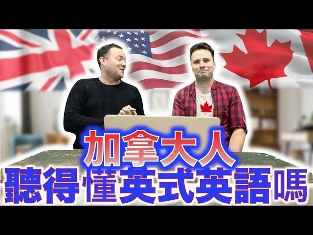 BRITISH vs AMERICAN vs CANADIAN ENGLISH! 英式🇬🇧美式🇺🇸加拿大🇨🇦英文!挑讚!
