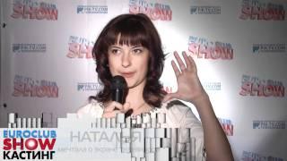 EuroClubShow Кастинг Наталия