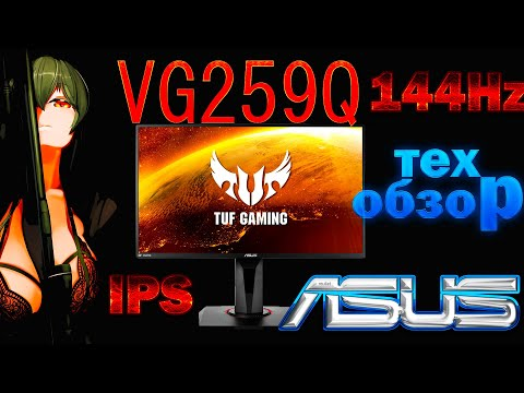 ТЕХ ОБЗОР Asus VG259Q TUF GAMING 144ГЦ IPS видео 60FPS