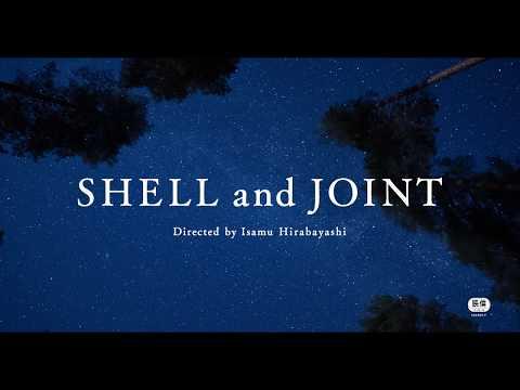 映画『SHELL and JOINT』 予告篇  2020年3月27日(金) シネマート新宿・シネマート心斎橋にて公開