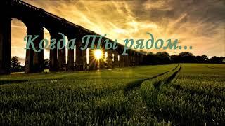 Пение с молодежного общения 'Когда Ты рядом...'   Давид МО и братья