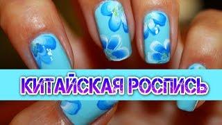 Nail art Китайская роспись учимся вместе рисовать цветы.(Всем привет!!! В этом видео я буду учится первым шагам китайской росписи ногтей. Рисовать буду специальными..., 2014-08-22T12:49:32.000Z)