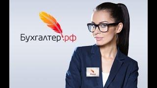 видео Тарифы на бухгалтерские услуги