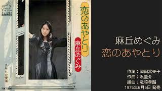 Vocal; Megumi Asaoka Lyrics; Humiko Okada Music; Keisuke Hama Arran...
