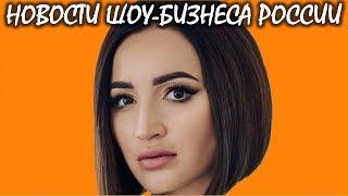 Причины увольнения Бузовой с Первого канала. Новости шоу-бизнеса России.
