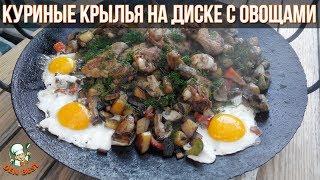 Картошка жареная на диске с овощами и куриными крылышками. Картошка на диске от бороны.