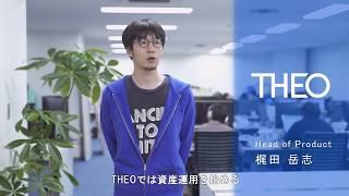 THEO 紹介動画