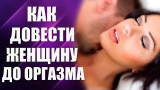 💖Как довести женщину до оргазма - возбудить и доставить удовольствие!