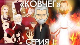"""КОВЧЕГ"" - 1 серия."