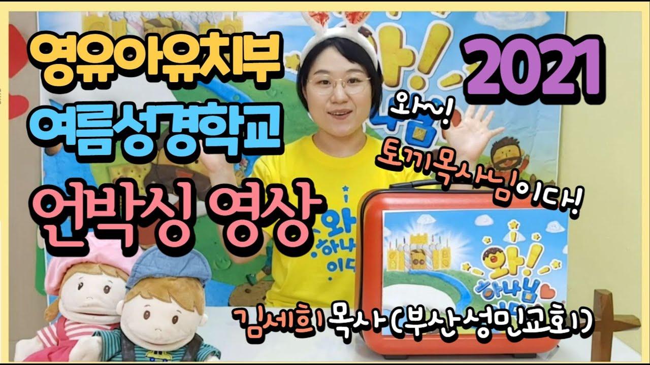 2021년 여름성경학교 유치부 언박싱 영상 (feat.토끼목사님)