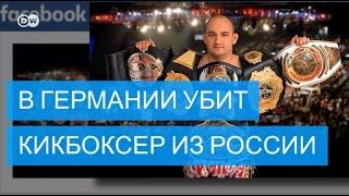 В Германии убит российский чемпион мира по кикбоксингу