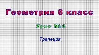 Геометрия 8 класс (Урок№4 - Трапеция)