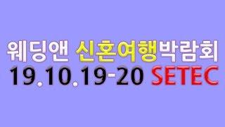 웨딩앤 신혼여행 박람회 개최, 허니문 최저가 도전!