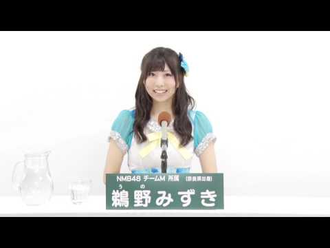 AKB48 49thシングル 選抜総選挙 アピールコメント NMB48 チームM所属 鵜野みずき (Mizuki Uno) 【特設サイト】 http://www.akb48.co.jp/sousenkyo49th/ ------------------- ...