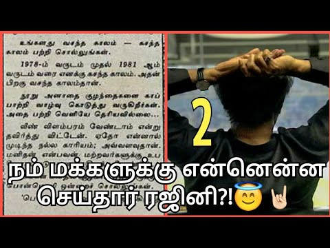Voice 2 | When Rajini started charity works for tamil nadu | 😇🤘
