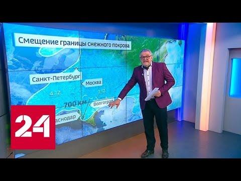 """""""Погода 24"""": снег на юге России - Россия 24"""