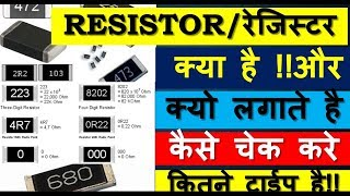 Resistor | What is resistor | resistor types | resistor uses | resistor use in mobile phone |