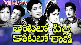 Thotalo Pilla Kotalo Rani Full Length Telugu Movie || Kantha Rao || Ganesh Videos - DVD Rip..