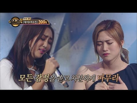 [Duet song festival] 듀엣가요제 - Hyo-rin, Collaboration of lee na hyun~
