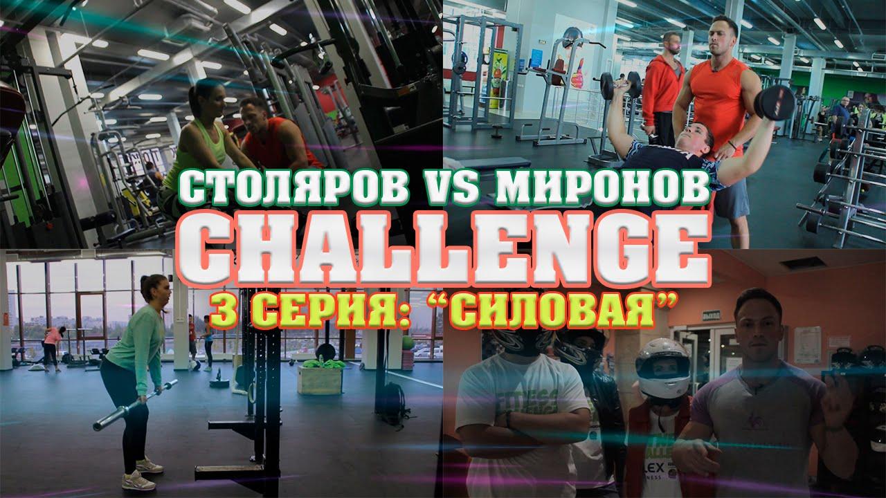 """Столяров VS Миронов: Challenge 3 серия: """"Силовая"""" серия"""