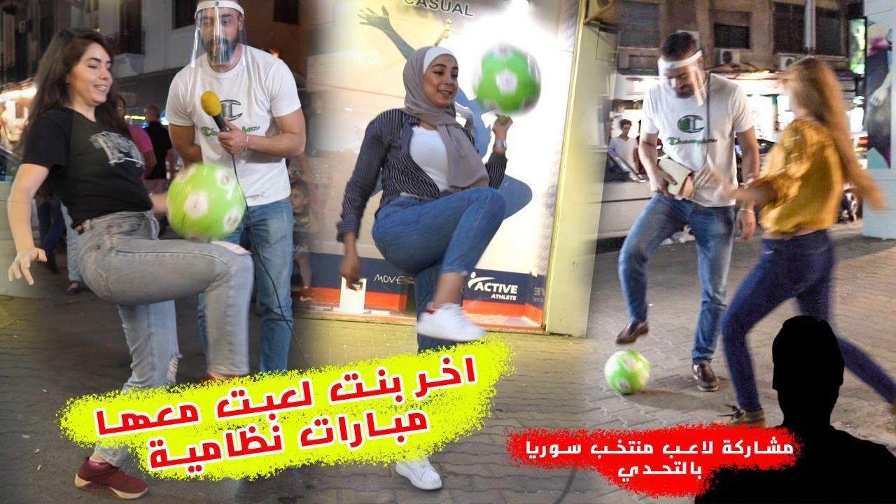 تحدي تنطيط الكرة للبنات, ياترى رح يعرفوا؟  ? |ليدر|