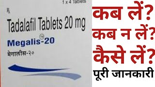 Megalis 20 tablet uses, benefits, side effects, review in hindi