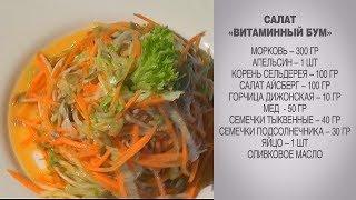 Салат Витаминный бум / Витаминный салат рецепт / Салат Витаминный / Салат Витаминный рецепт / Салат/